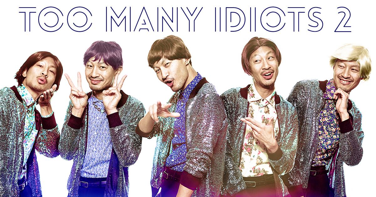 Too Many Idiots 2